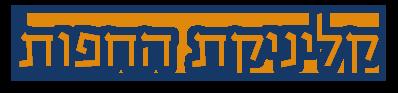 לוגו - קליניקת החפות